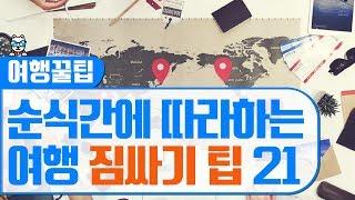 [여행팁] 순식간에 따라하는 여행 짐싸기 팁 21 (21 Traveling Packing Hacks)