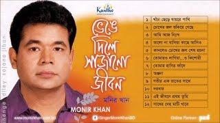 Bhenge Diley Sajano Jibon | ভেঙে দিলে সাজানো জীবন | Monir Khan | Full Audio Album Songs