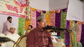 🔴 Live | লাইভ চলছে বংশাল থেকে | সু-মধুর কন্ঠে কোরআন তেলাওয়াত | Al Quran Tilawat by জহিরুল ইসলাম
