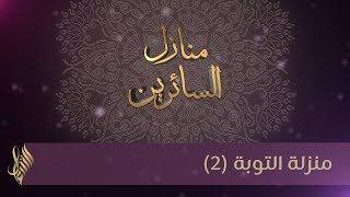منزلة التوبة (2) - د.محمد خير الشعال