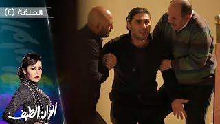 Episode 04 - Alwan Al Teef Series | الحلقة الرابعة  - مسلسل ألوان الطيف
