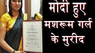 Mushroom Girl Divya Rawat के मुरीद हुए PM Modi !!!