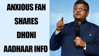 MS Dhoni Aadhaar leak: Govt. blames anxious fan| Oneindia News