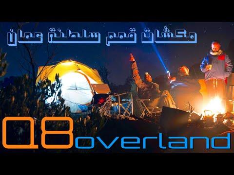مكشات قمم سلطنة عمان