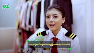 ေလယာဥ္ေမာင္းသူေလး ေမျပည့္စံုေအာင္ ႏွင့္ ခဏတာ။ May Pyae Sone Aung