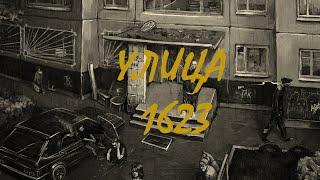УЛИЦА 1623 / УЛИЧНЫЙ РЭП-БАТЛ / Илья VS Женя