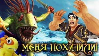 [Warcraft] Мурлоки, история и виды + РОЗЫГРЫШ Squirky!