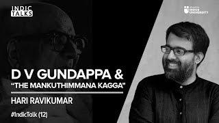 """D V Gundappa and """"The Mankutimmana Kagga"""" - Hari Ravikumar – #IndicTalks 12"""