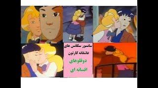 سکانس های عاشقانه سانسور شده در کارتون دوقلوهای افسانه ای