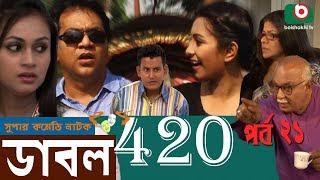 Bangla Funny Natok | Double 420 | EP 21 | Mir Sabbir, Prosun Azad, Faruk Ahmed,  Shirin Bokul