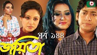 Bangla Romantic Natok | Joyeeta | EP -144 | Sachchu, Lutfor Rahman, Ahona | বাংলা রোমান্টিক নাটক