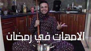 الامهات في رمضان