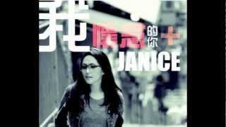 衛蘭Janice - 我懷念的你 Full Ver. (連歌詞)