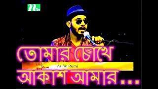 Tomar Chokhe Akash Amar - Arfin Rumey - Music and Rhythm - NTV - 2018 - Arfin Rumry & Friend's