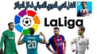 افضل لاعبي الدوري الاسباني ف كل المراكز (سلسلة افضل اللاعبين في الدوريات الكبري )