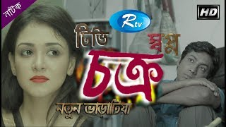 Chokro | Rawnak | Sharlin | Bangla Natok | Rtv