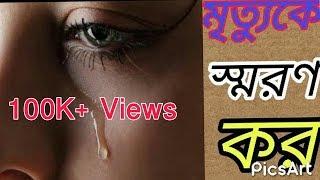 চোখের পানি ধরে রাখতে পারবেন না।Bangla gazal.islamic video