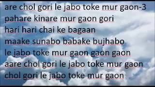 are chol gori assamese karaoke