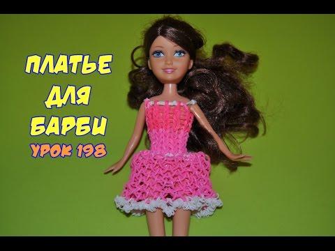 Платье. Одежда из резинок для кукол Барби и Монстер Хай. Happy Rainbow Loom. Как плести. Урок 124 - VidoEmo - Emotional Video Un