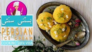 Saffron Ice Cream | Bastani Sonnati -بهترین روش تهیه بستنی سنتی زعفرونی و نکات مهم بستنی کشدار