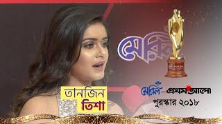 তানজিন তিশা | Tisha | লাল গালিচা | মেরিল-প্রথম আলো পুরস্কার ২০১৮ | Meril Prothom Alo Award 2018