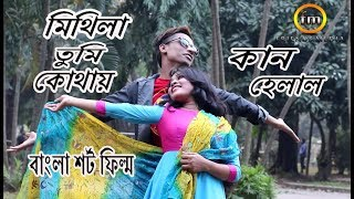 মিথিলা তুমি কোথায় | khan helal | bangla new short film 2018 | mithila | by friends media