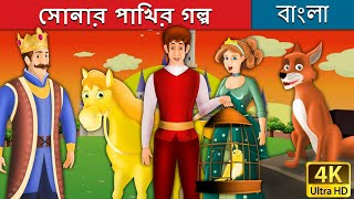 সোনার পাখির গল্প | Golden Bird in Bengali | Bangla Cartoon | Rupkothar Golpo | Bengali Fairy Tales