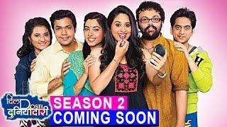 D3 Season 2 Coming SOON | Dil Dosti Duniyadari | Zee Marathi Serial