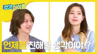 (Weeklyidol EP.249) TWICE Dahyun&Super Junior Heechul couple dance