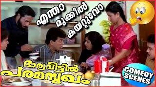 എന്താ മൂക്കിൽ കയറ്റുവോ | Sudeesh, Harisree Ashokan Comedy Scenes | Malayalam Comedy Scenes [HD]