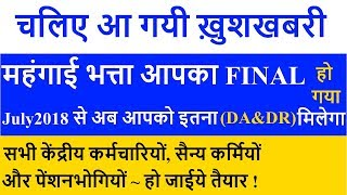 TODAY 7 PAY COMMISSION LATEST NEWS HINDI | SALARY | MINIMUM PAY | DA & DR HIKE FROM JULY 2018