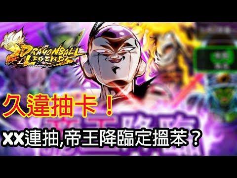 Xxx Mp4 龍珠 激戰傳說 DRAGON BALL LEGENDS 帝王降臨XX連抽 3gp Sex