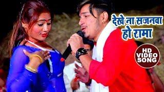 Raja Video Song 2018 Dekhe Na Sajanawa Raja Bhojpuri Chaita Songs
