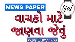 All India News E-Paper PDF File Download APK||BY-N KA TECH