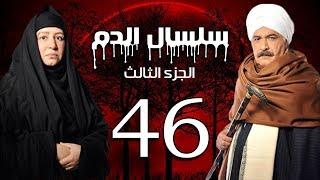Selsal El Dam Part 3 Eps  | 46 | مسلسل سلسال الدم الجزء الثالث الحلقة