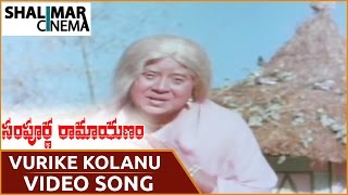 Sampoorna Ramayanam Movie  || Vurike Kolanu Neeru Video Song  || Shobanbabu,Chandrakala