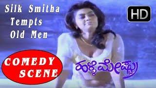 Silk Smitha Tempts Old Men | Kannada Comedy Scenes | Halli Mestru Kannada Movie |  Ravichandran
