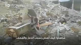 يوميات من الجحيم - تقرير حصري من الغوطة الشرقية