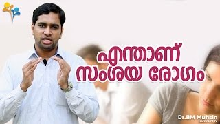 സംശയ രോഗം  എന്ത്  ചെയ്യണം -Malayalam Family Videos-Family Counsiling Malayalam