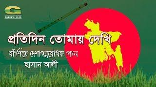 Instrumental | Protidin Tomay Dekhi | by Hasan Ali | Lyrical video | Official