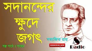 সদানন্দের ক্ষুদে জগৎ   সত্যজিৎ রায়   Bangla Suspense Story   রহস্য গল্প   Radio ASR