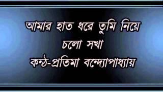 Amar Haat Dhare Tumi Niye Chalo Sakha,Pratima Bandopadhyay