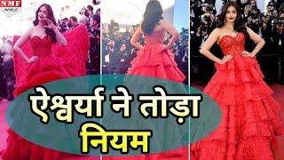 Red Gaon पहन Aishwarya ने तोड़ा Rule, Cannes में लगे चार चांद