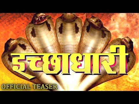 HD इच्छाधारी ॥ Bhojpuri Movies # Official Teaser || Ichchhadhari # Bhojpuri Movies 2016