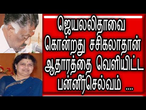 ஜெயலலிதாவை கொன்றது சசிகலா தான் ஆதரத்தை வெளியிட்ட பன்னீர்செல்வம் Political News