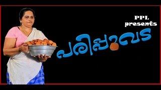 Parippuvada   Malayalam Short Film