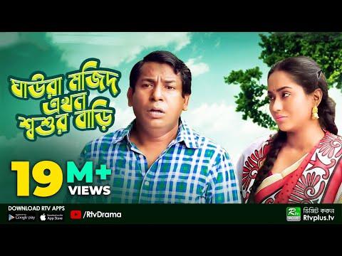 Ghaura Mazid Ekhon Sasur Bari   Bangla Natok 2017   Mosharraf Karim   Momo   Rtv