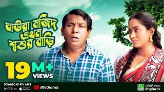 Ghaura Mazid Ekhon Sasur Bari | Eid Drama | Mosharraf Karim | Momo | Rtv