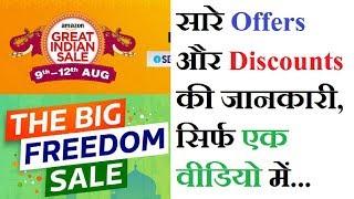 Amazon Sale। Flipkart Sale। All offers in 1 Video (Links in Description)