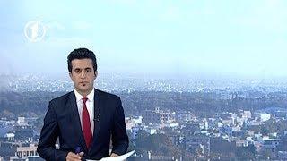 Afghanistan Pashto News 14.12.2017 د افغانستان خبرونه